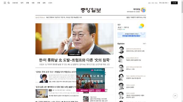 snapshot_20191208_joongang_joins_com.png