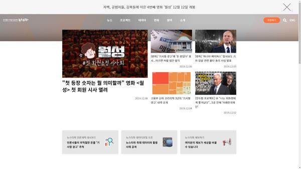 snapshot_20191208_newstapa_org.png