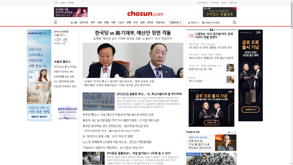 snapshot_20191208_www_chosun_co_kr.png