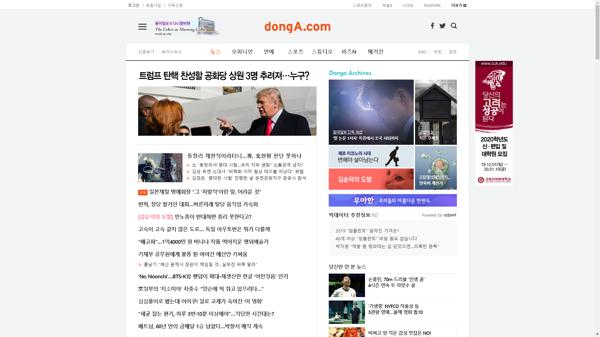snapshot_20191208_www_donga_com.png