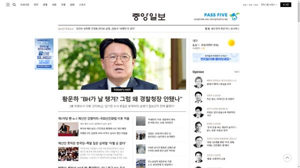 snapshot_20191210_joongang_joins_com.png