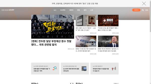 snapshot_20191210_newstapa_org.png