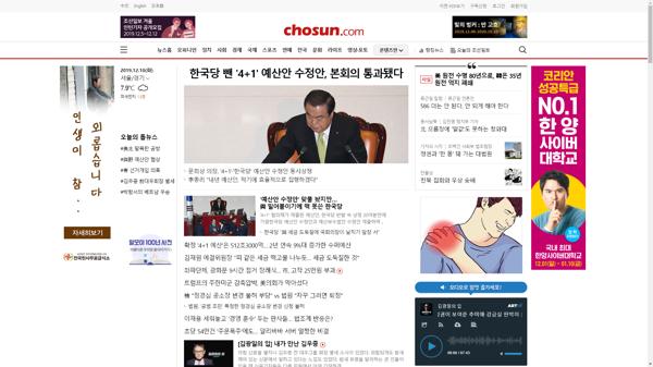 snapshot_20191210_www_chosun_co_kr.png