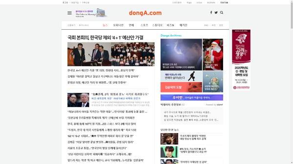 snapshot_20191210_www_donga_com.png