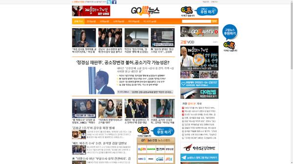 snapshot_20191210_www_gobalnews_com.png