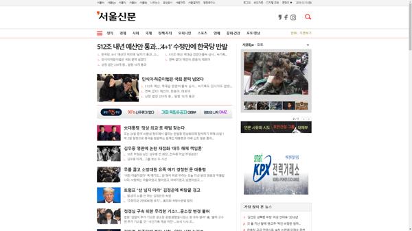 snapshot_20191210_www_seoul_co_kr.png