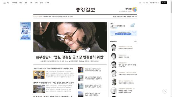 snapshot_20191211_joongang_joins_com.png