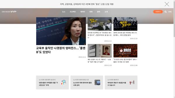 snapshot_20191211_newstapa_org.png