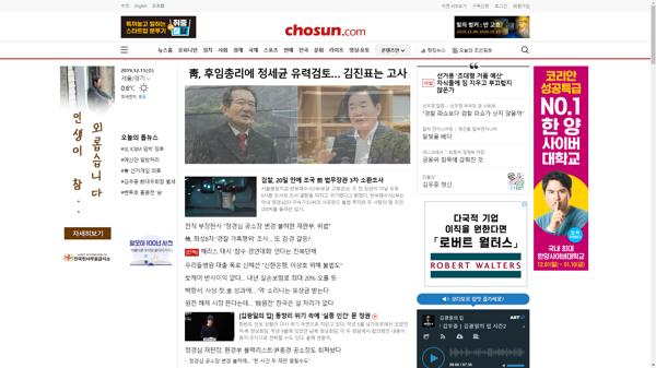 snapshot_20191211_www_chosun_co_kr.png