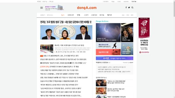 snapshot_20191211_www_donga_com.png