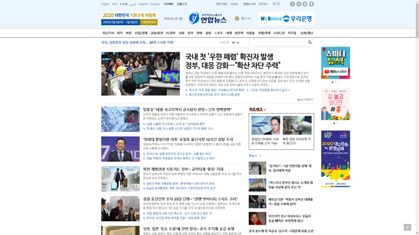 snapshot_20200120_www_yonhapnews_co_kr.png