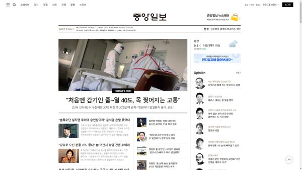 snapshot_20200121_joongang_joins_com.png