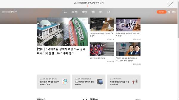 snapshot_20200121_newstapa_org.png