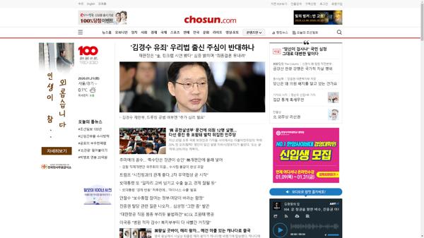 snapshot_20200121_www_chosun_co_kr.png