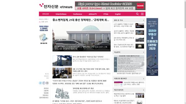 snapshot_20200121_www_etnews_com.png