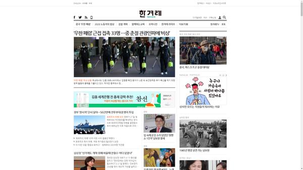 snapshot_20200121_www_hani_co_kr.png