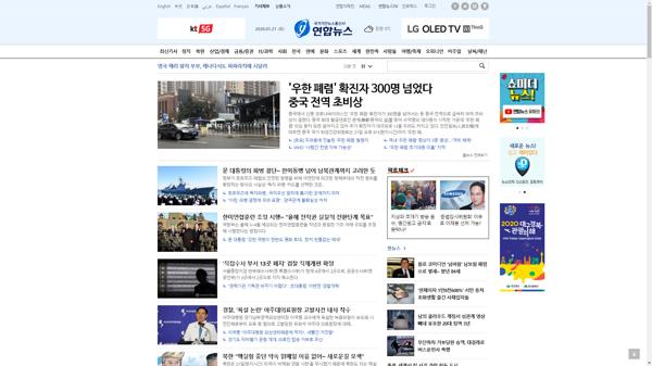 snapshot_20200121_www_yonhapnews_co_kr.png