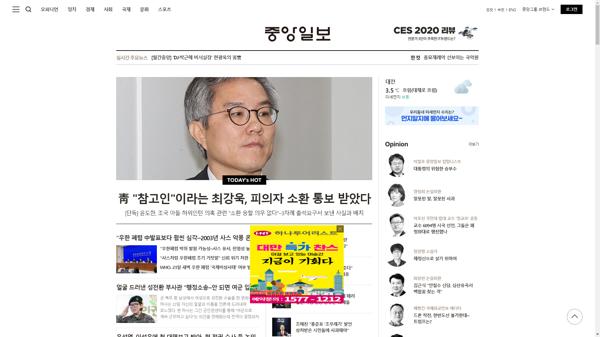 snapshot_20200122_joongang_joins_com.png