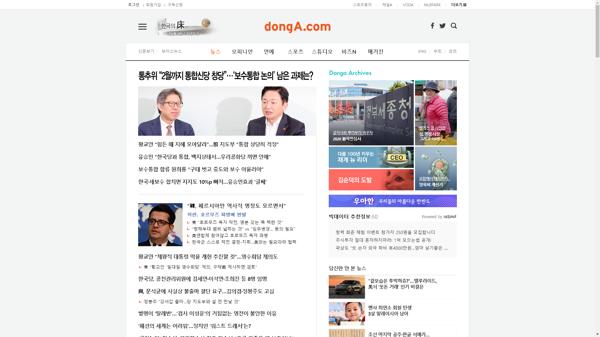 snapshot_20200122_www_donga_com.png