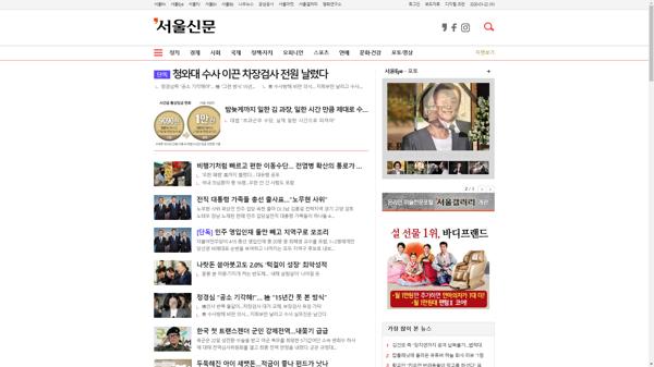 snapshot_20200122_www_seoul_co_kr.png