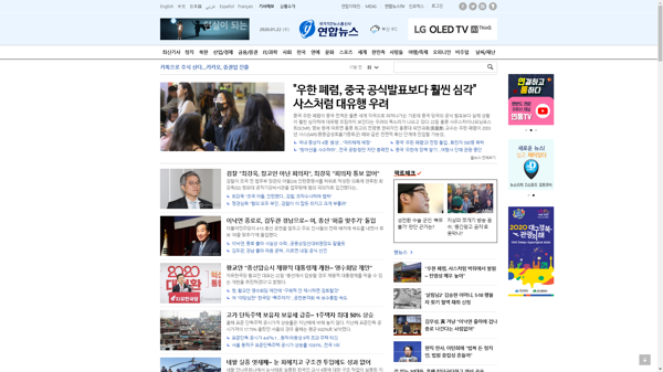 snapshot_20200122_www_yonhapnews_co_kr.png