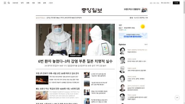 snapshot_20200131_joongang_joins_com.png