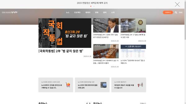 snapshot_20200131_newstapa_org.png