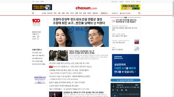 snapshot_20200131_www_chosun_co_kr.png