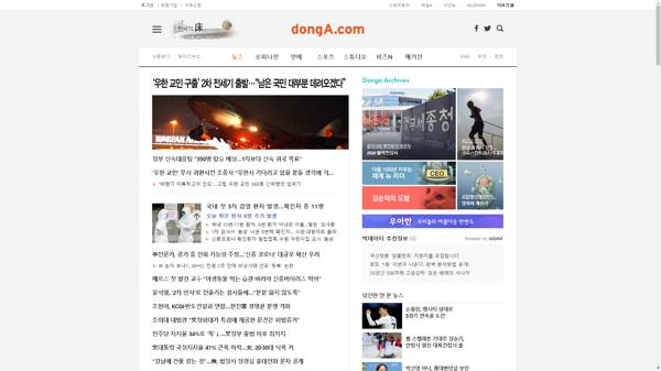 snapshot_20200131_www_donga_com.png