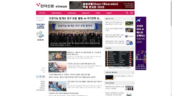 snapshot_20200131_www_etnews_com.png