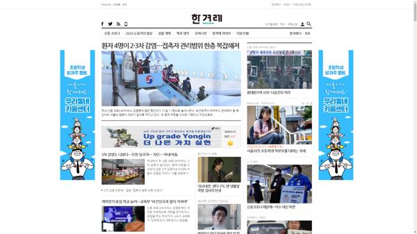snapshot_20200131_www_hani_co_kr.png