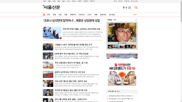 snapshot_20200131_www_seoul_co_kr.png