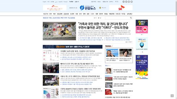snapshot_20200131_www_yonhapnews_co_kr.png