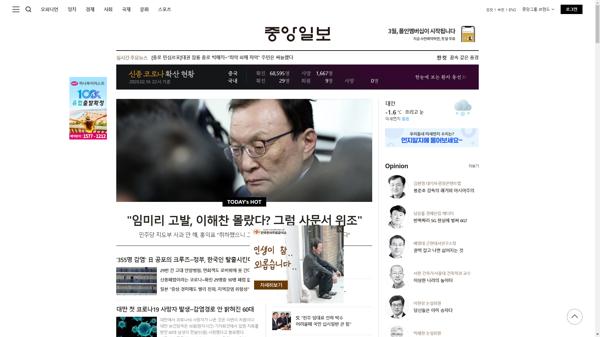 snapshot_20200216_joongang_joins_com.png