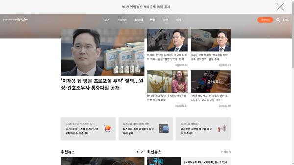 snapshot_20200216_newstapa_org.png