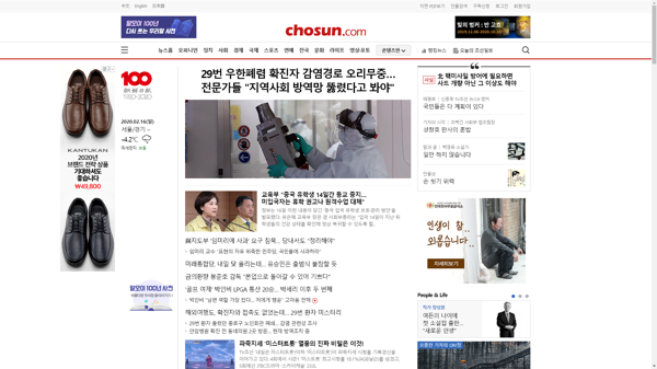 snapshot_20200216_www_chosun_co_kr.png