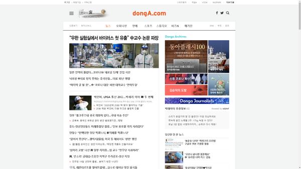 snapshot_20200216_www_donga_com.png