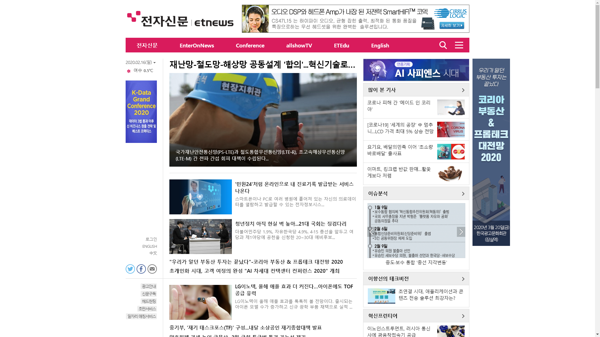 snapshot_20200216_www_etnews_com.png