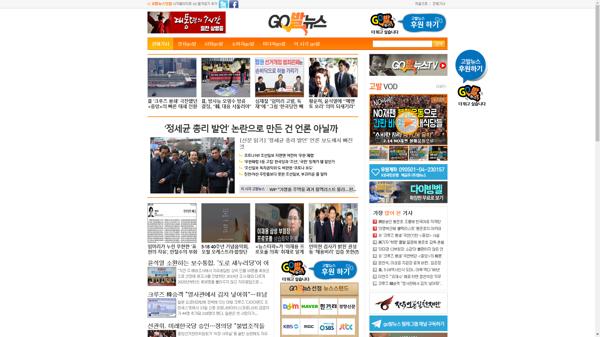 snapshot_20200216_www_gobalnews_com.png