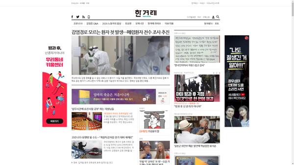 snapshot_20200216_www_hani_co_kr.png