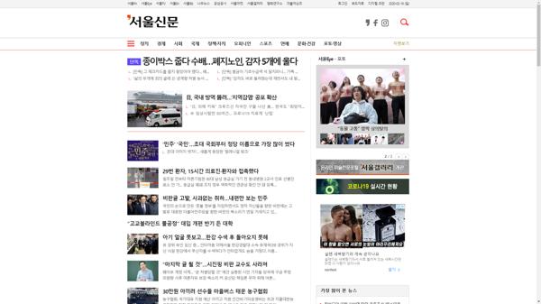 snapshot_20200216_www_seoul_co_kr.png