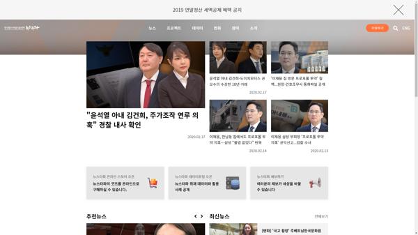 snapshot_20200217_newstapa_org.png