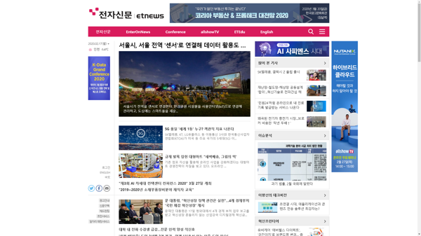 snapshot_20200217_www_etnews_com.png