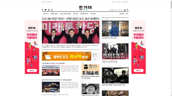 snapshot_20200217_www_hani_co_kr.png