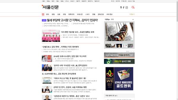 snapshot_20200217_www_seoul_co_kr.png