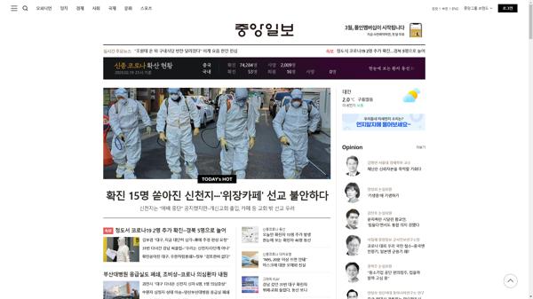 snapshot_20200219_joongang_joins_com.png