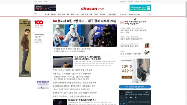 snapshot_20200219_www_chosun_co_kr.png