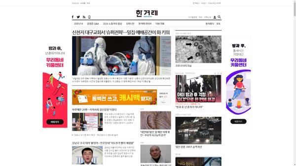 snapshot_20200219_www_hani_co_kr.png