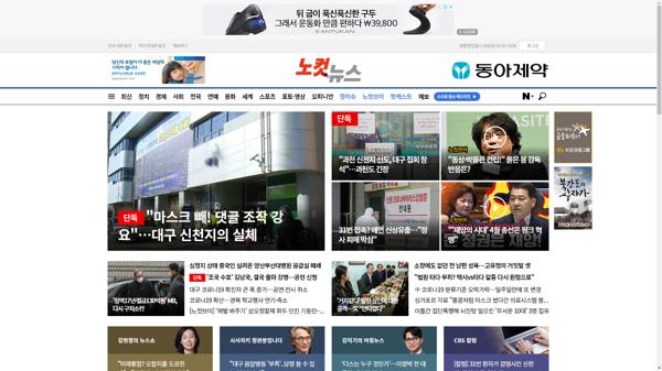 snapshot_20200219_www_nocutnews_co_kr.png