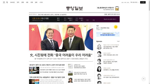 snapshot_20200220_joongang_joins_com.png